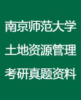 南京师范大学土地资源管理考研真题资料全套