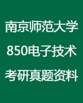 南京师范大学电子技术考研真题
