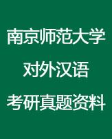 南京师范大学对外汉语教学考研资料全套