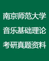南京师范大学音乐基础理论考研真题资料