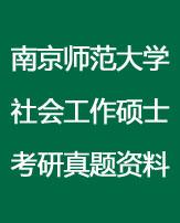 南京师范大学社会工作硕士考研真题资料全套(大全版)