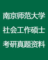 南京师范大学社会工作硕士考研真题资料全套(精简版)
