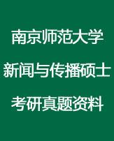 南京师范大学新闻与传播硕士考研真题资料(大全版)