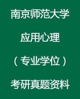 南京师范大学347心理学专业综合考研真题资料(精简版)