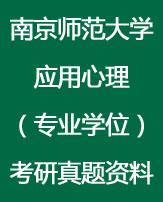 南京师范大学347心理学专业综合考研真题资料(大全版)