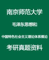 南京师范大学毛泽东思想和中国特色社会主义理论体系概论考研真