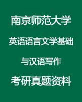 南京师范大学英语语言文学基础与汉语写作考研真题资料(大全版