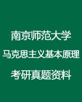 南京师范大学马克思主义基本原理考研真题资料