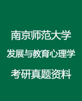 南京师范大学发展与教育心理学考研真题资料全套