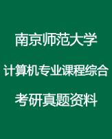 南京师范大学计算机专业课程综合考研真题