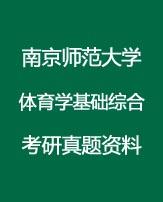 南京师范大学体育学基础综合考研真题资料全套