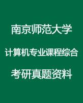 南京师范大学计算机专业课程综合考研真题资料