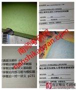 南京师范大学655设计学概论考研真题资料全套截图