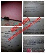 南京师范大学313历史学基础考研真题资料全套截图