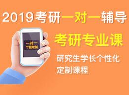 2018南师大考研专业课一对一定制辅导!