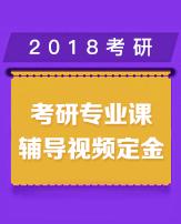 2018南京师范大学考研专业课辅导视频定金