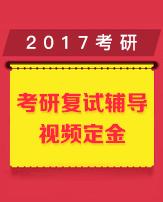 2017南京师范大学考研复试辅导视频定金