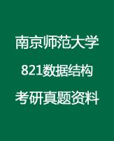 南京师范大学821数据结构考研资料全套