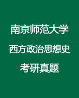 南京师范大学西方政治思想史考研真题