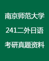 南京师范大学241二外日语考研真题资料