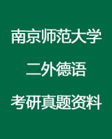南京师范大学244二外德语考研真题