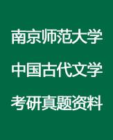 南京师范大学中国古代文学考研资料全套