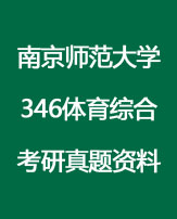 南京师范大学346体育综合考研真题资料全套