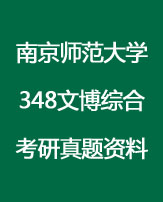 南京师范大学348文博综合考研真题资料全套
