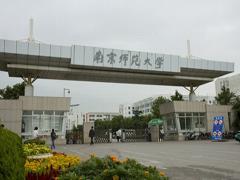 南京师范大学研究生院