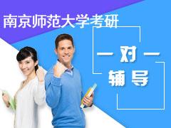 南京师范大学研究生考研一对一辅导