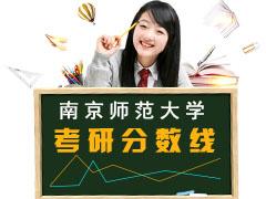南京师范大学考研分数线+研究生报录比[精]