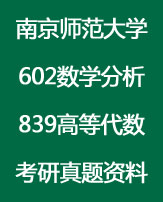 南京师范大学602数学分析+838高等代数考研真题资料全套