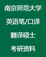 南京师范大学英语笔/口译翻译硕士考研资料(大全版)