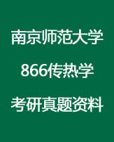 南京师范大学866传热学考研真题资料全套