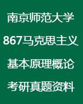 南京师范大学866马克思主义基本原理概论考研真题
