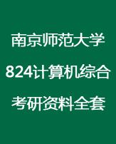 南京师范大学824计算机综合考研资料全套