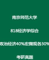 南京师范大学818经济学综合(政治经济40%+宏微观各30%)考研资料