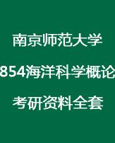 南京师范大学852海洋科学概论考研真题