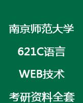 南京师范大学C语言与WEB技术考研资料全套