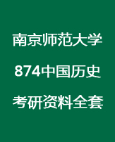 南京师范大学中国历史考研真题资料全套