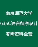 南京师范大学634C语言程序设计(含数据结构)考研资料全套