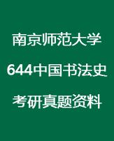 南京师范大学643中国书法史考研真题