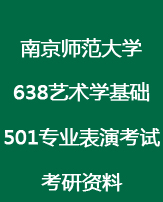 南京师范大学艺术学基础+专业表演考试考研资料