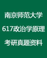 南京师范大学617政治学原理考研真题资料