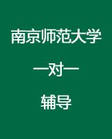 南京师范大学大学高分研究生学姐考研一对一(订制专业